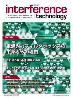 �yInterference Technology ��{�Łz55���i2016�N2�����j�\��