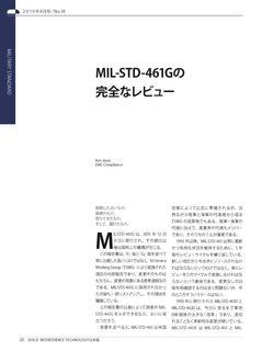 58号「MIL-STD-461Gの完全なレビュー」