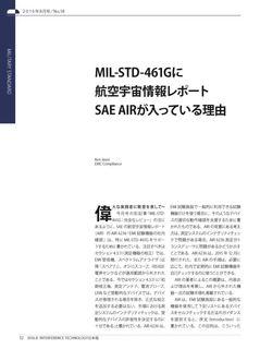 58号「MIL-STD-461Gに航空宇宙情報レポートSAE AIRが入っている理由」