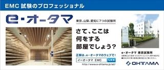黒川駅e・オータマ広告